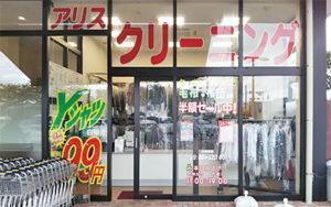 ヨークマート酒匂店