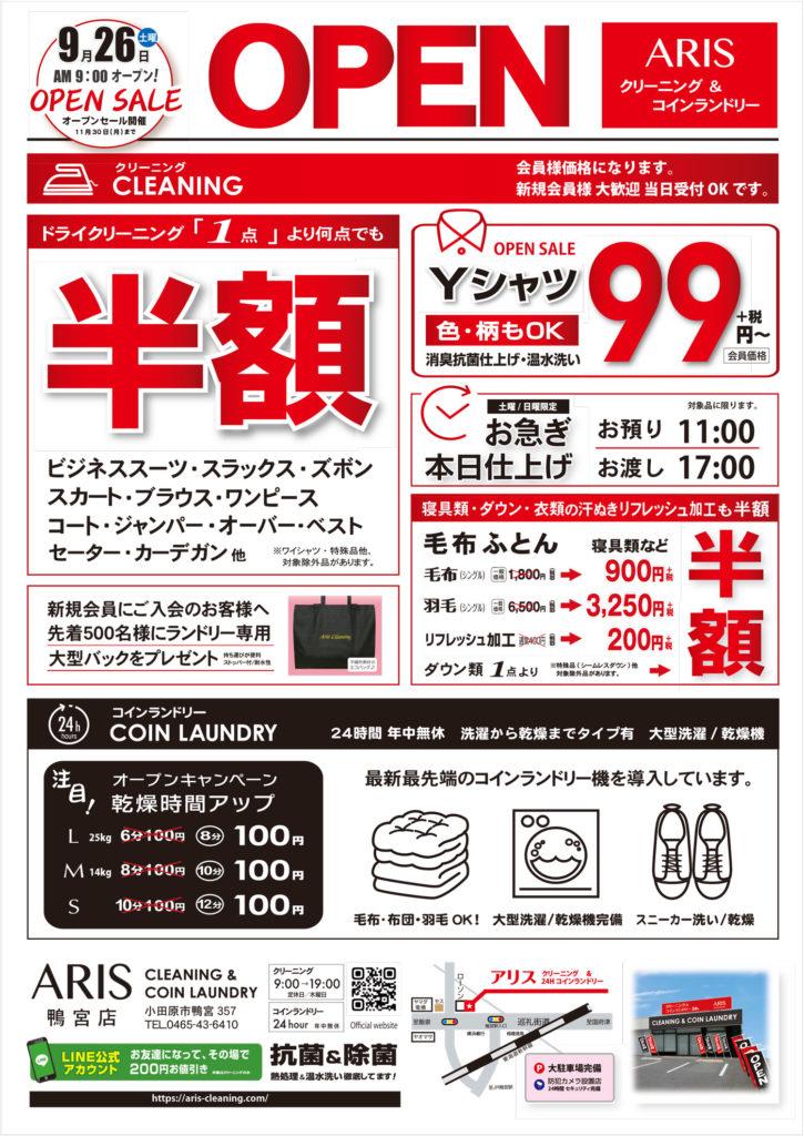 9/26(土) 鴨宮店OPEN!!