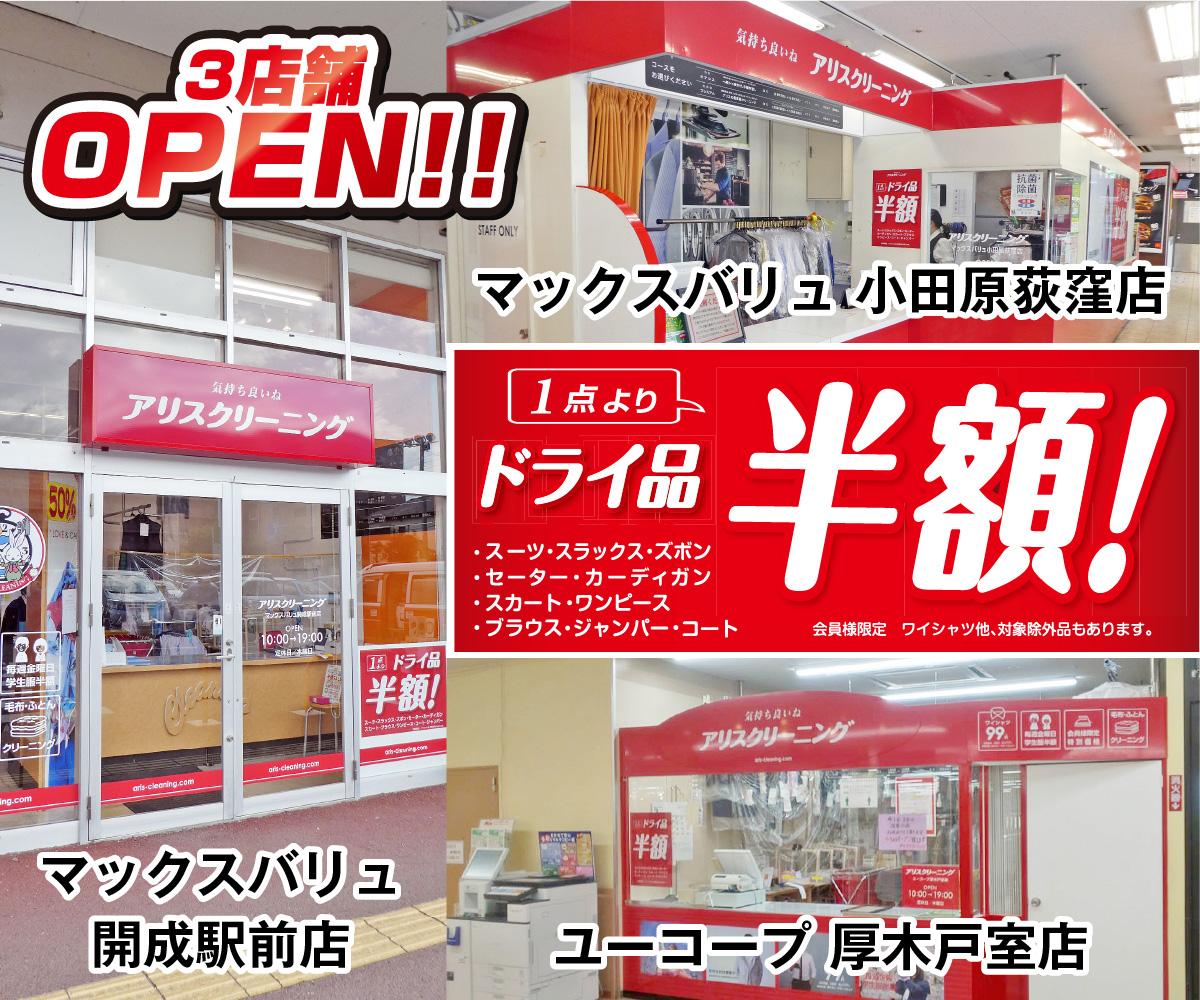 3店舗同時オープン!